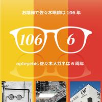 opteyebis 佐々木メガネの写真