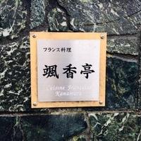 颯香亭の写真