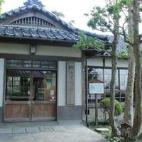 逗子市郷土資料館の写真
