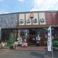 米のこくまんの写真