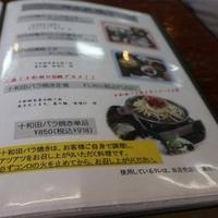 十和田食堂の写真