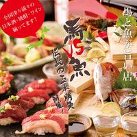 赤坂見附個室居酒屋 馬に魚に 馬と魚が旨い店の写真