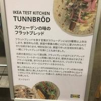 イケア レストラン 港北店の写真