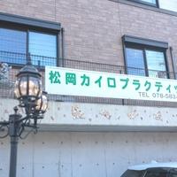 松岡カイロプラクティックの写真
