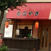 たこ道楽 飯塚店の写真
