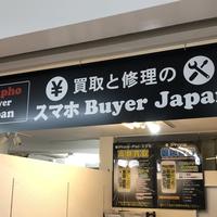 iPhone修理買取のスマホBuyerJapan古町西堀ローサ店の写真