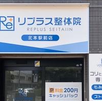 リプラス整体院【北本駅前店】の写真