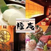 豆腐&鶏料理 燈庵 青山店の写真