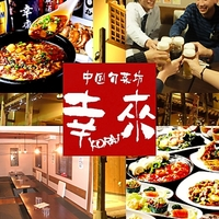 中国 旬菜坊 幸來の写真