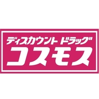 ディスカウントドラッグコスモス 和田山店の写真