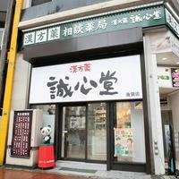 誠心堂薬局 池袋店の写真