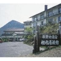 相模屋旅館の写真