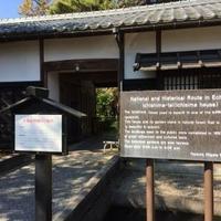 県指定文化財市島邸の写真