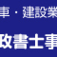 東宏樹行政書士事務所の写真