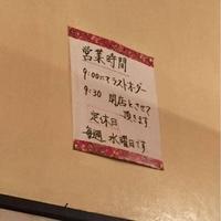 昌寿苑の写真