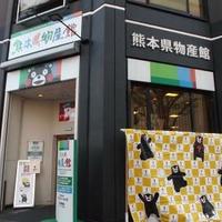 熊本県物産館の写真