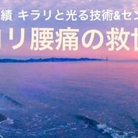 関谷カイロプラクティック整体院 東神奈川本院の写真