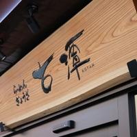 古潭 OBP店の写真