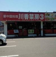 新中国料理 川香菜房 3号店の写真