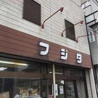 鳥肉の店 フジタの写真