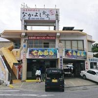 中本鮮魚店の写真