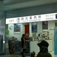 宮崎市観光案内所の写真