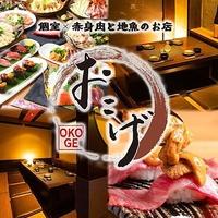 個室 赤身肉と地魚の店 ~おこげ~ 浜松店の写真