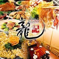 本格中華食べ放題 龍記 お台場デックス東京ビーチ店の写真