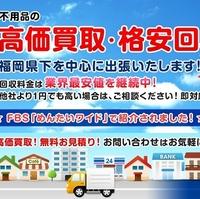 福岡エコサービスの写真