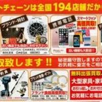 リサイクルマート 坂東店の写真