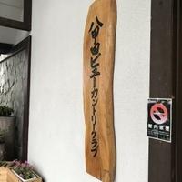 十和田湖高原ゴルフクラブの写真