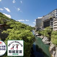 鬼怒川プラザホテルの写真