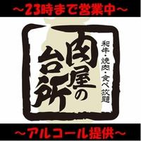 和牛焼肉食べ放題 肉屋の台所 新宿店の写真