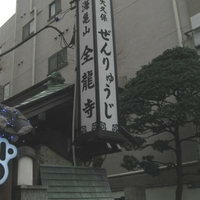 全龍寺蓮華洞斎場の写真