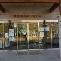 茨城県きのこ博士館の写真