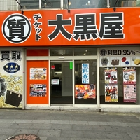 大黒屋 質小倉駅前店の写真