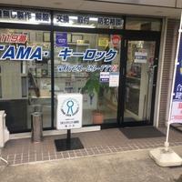TAMA・キーロック・サービスの写真