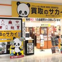 買取のサカイ イオンモール姫路リバーシティー店の写真