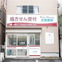 大信薬局 中井店の写真