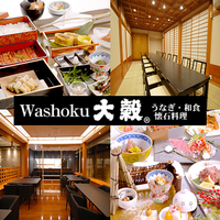 Washoku大穀 新座店の写真