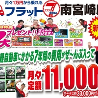 フラット7南宮崎店の写真