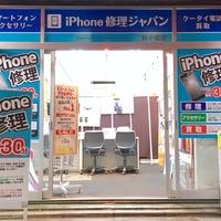 iPhone修理ジャパン新小岩店の写真