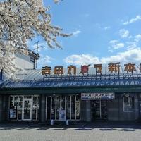 吉田カメラ二口橋新本店の写真