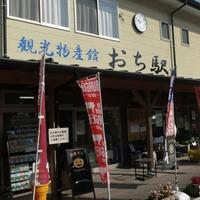 越知町観光物産館 おち駅の写真