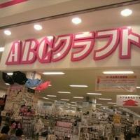 ABCクラフト(エービーシークラフト) あべのキューズモール店の写真