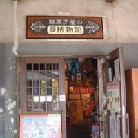 駄菓子屋の夢博物館の写真