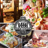 昭和通り炭焼酒場 純風 大和の写真