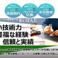 iPhone・iPad修理ならiPanda福岡春日店の写真