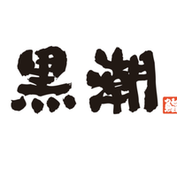 黒潮鮨 御幸本店の写真