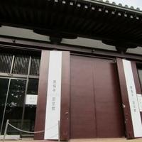 興福寺国宝館の写真